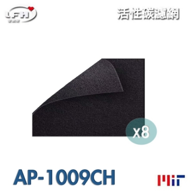 LFH 活性碳清淨機濾網 8入組 適用:Coway AP-1009CH/1009CHB/1010/1008