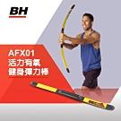 【BH】AFX01-活力有氧健身彈力棒