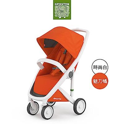 荷蘭 Greentom  Classic經典款嬰兒推車(時尚白+魅力橘)