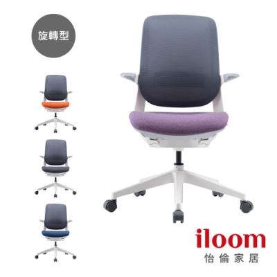 【iloom怡倫】 Oliver mesh人體工學 透氣(旋轉型)電腦椅 (羅蘭紫)