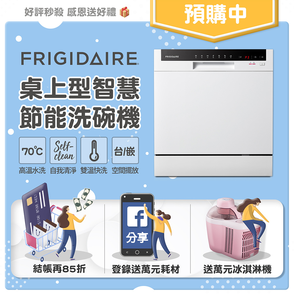 美國富及第Frigidaire 桌上型智慧洗碗機 8人份 FDW-8002TF (升級款)贈冰淇淋機
