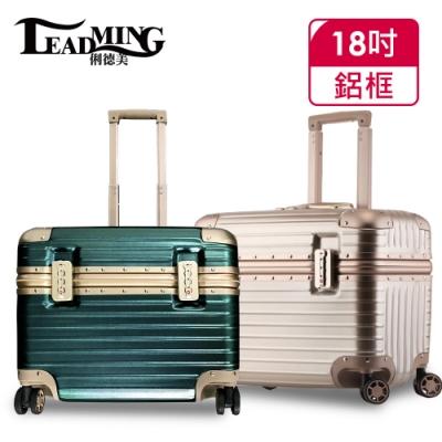 【Leadming】機長箱18吋鋁框商務/工具行李箱(4色任選)
