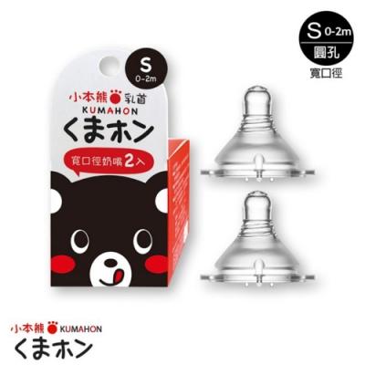 小本熊奶嘴(寬口徑S)-2入