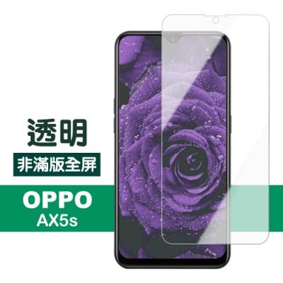 OPPO AX5s 透明 高清 非滿版 防刮 保護貼