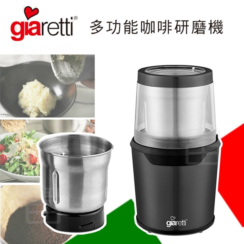 Giaretti 義大利多功能咖啡研磨機GL-9237