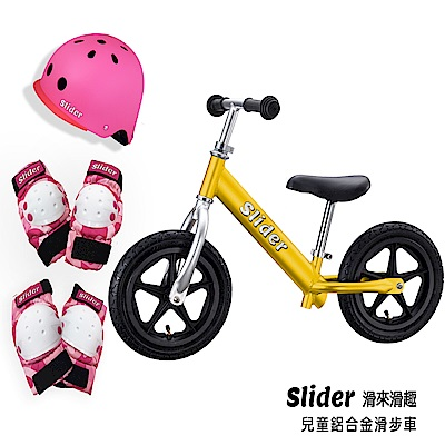 Slider 兒童鋁合金滑步車 金黃+粉色全套裝備(頭盔x1+護具組x1)