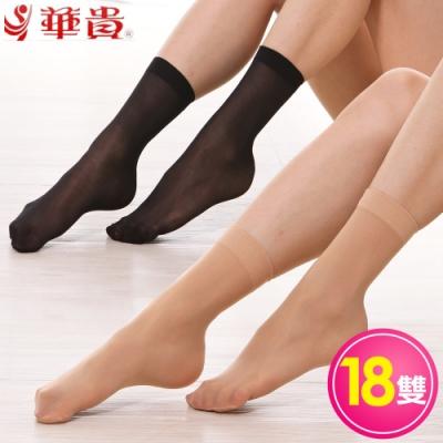 華貴 短絲襪 3 5 7塑型美腿(18雙)