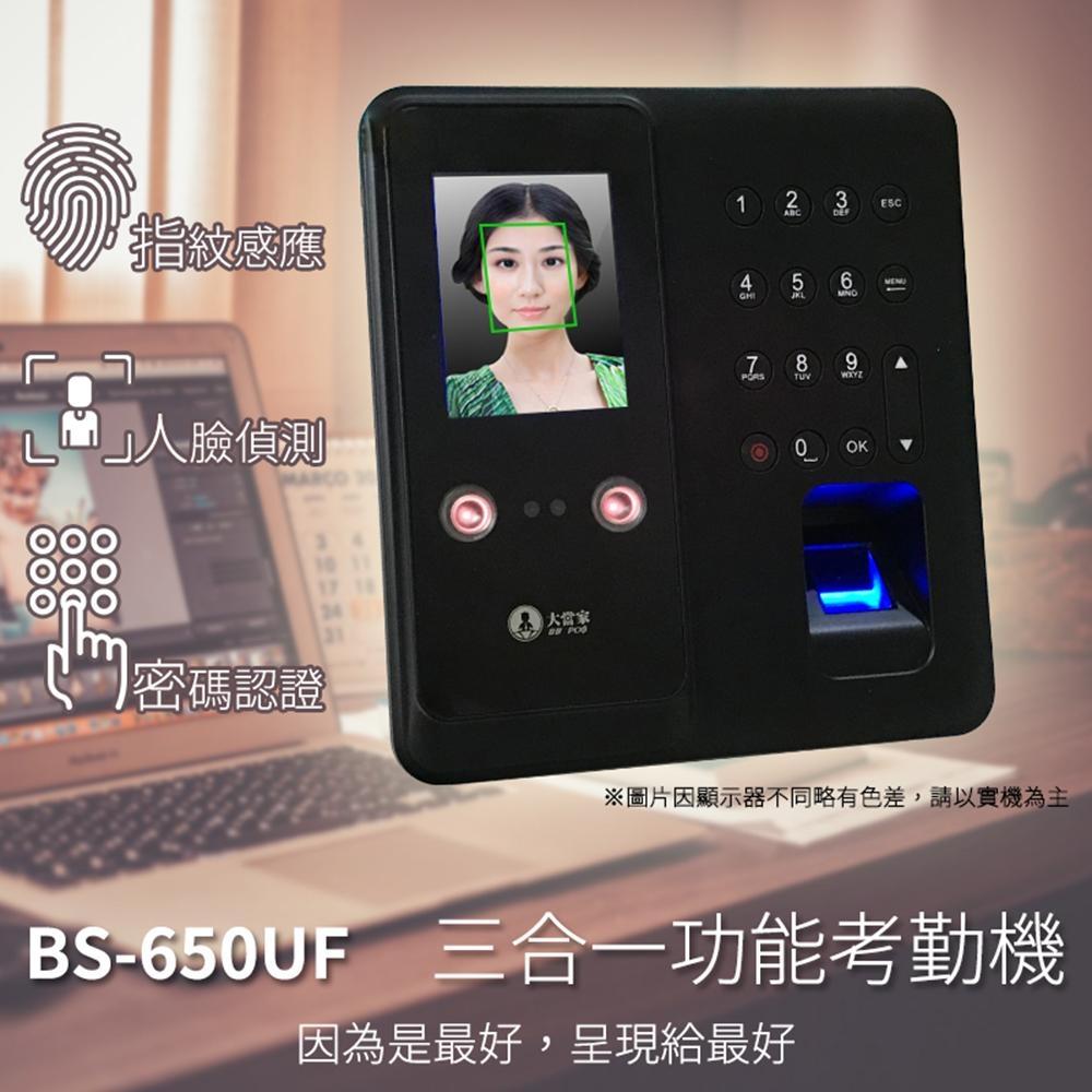保固升級14個月【大當家 】 BS-650UF人臉/指紋/密碼 三合一考勤機/打卡鐘 考勤快速不塞車
