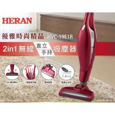 (限量福利品)HERAN禾聯/2in1無線直立/手持吸塵器(HVC-19E1R)