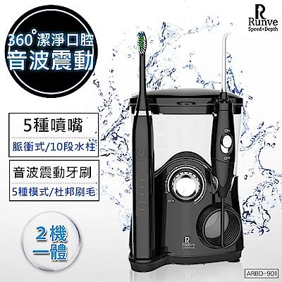 【RUNVE嫩芙】二合一全家健康沖牙機+電動牙刷(ARBD-901)
