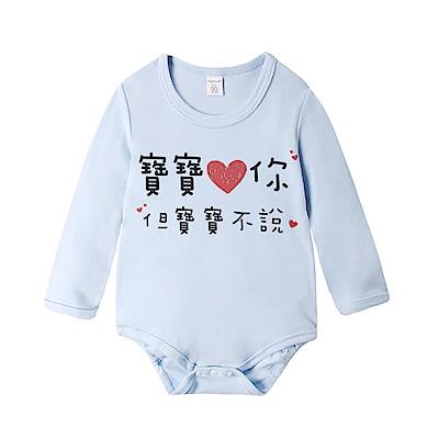 baby童衣 寶寶系列 藍色長袖包屁衣 66327