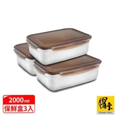 鍋寶 316不鏽鋼保鮮盒2000ml3入組 EO-BVS2001Z3