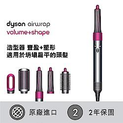 [免費禮物包裝] Dyson 戴森 Airwrap Volume 造型器 捲髮器 豐盈組