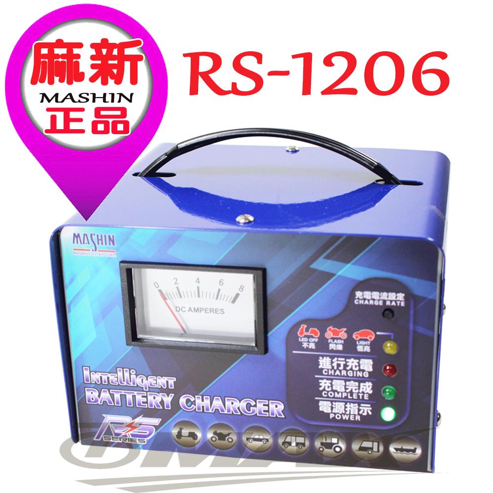 omax麻新汽機車微電腦全自動充電器-RS1206-藍色