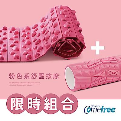 【Comefree】瑜珈舒緩按摩滾筒(粉)+可捲式居家健康步道踏墊-蜜桃紅