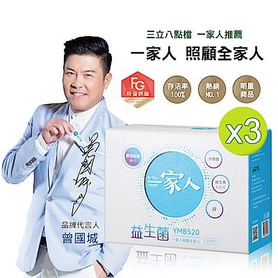 【YM BIOMED 陽明生醫】一家人益生菌(60包/盒)x3盒