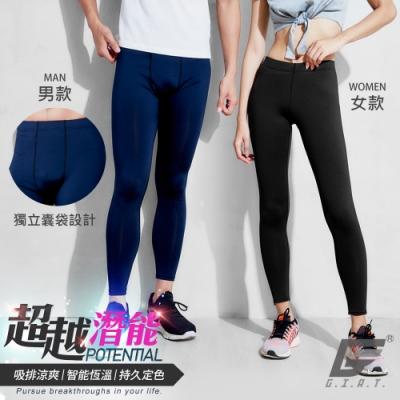 【時時樂限定】台灣製排汗防曬運動機能褲(男女款)