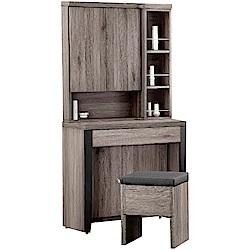 綠活居 安琪時尚2.5尺橡木紋化妝台/鏡台組合(含化妝椅)-76x40x163cm免組