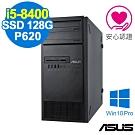 ASUS WS690T 工作站 i5-8400/8G/SSD128G+1TB/P620/W10P