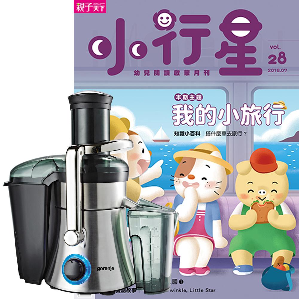 小行星幼兒誌(1年12期)贈 Gorenje歌蘭妮 蔬果調理機(JC800E-TW)