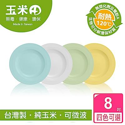 【玉米田】8吋有邊圓盤-4色可選