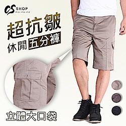 CS衣舖 素面百搭 夏季必備 多袋 工作褲 休閒短褲 3色
