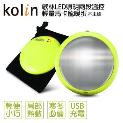 Kolin歌林LED照明兩段溫控輕量馬卡龍充電式暖蛋KFH-KUB06