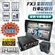 【路易視】FX3 1080P 全景四路 行車紀錄器、大貨車、大客車及各式車輛適用(贈64G記憶卡) product thumbnail 1