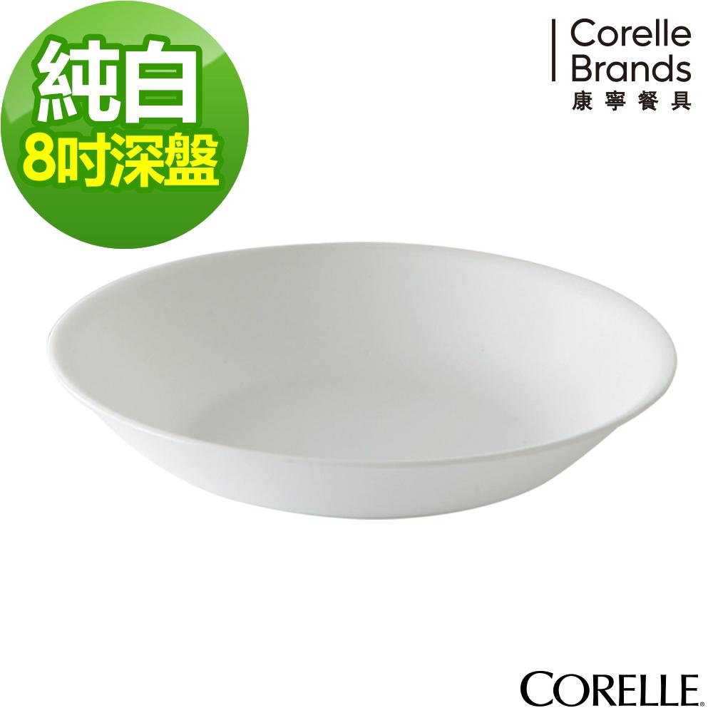 CORELLE康寧 純白8吋深盤