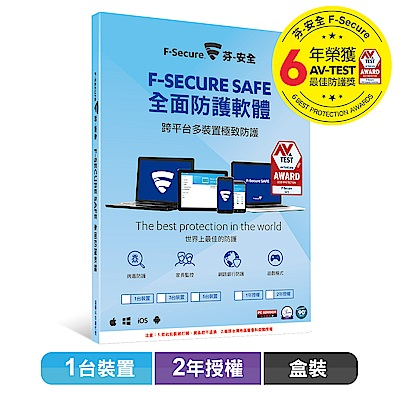 F-Secure SAFE 全面防護軟體-1台2年授權