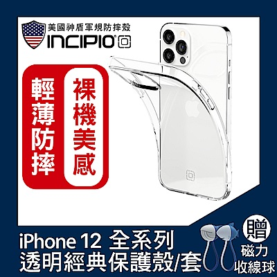 【INCIPIO】iPhone 12 mini 透明經典保護殼/套(贈磁力收線球_鯨魚/鯊魚)