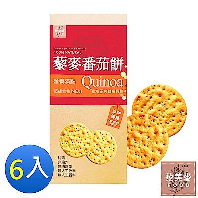 藜美麥 百分百黃金藜麥番茄餅(135gx6盒)