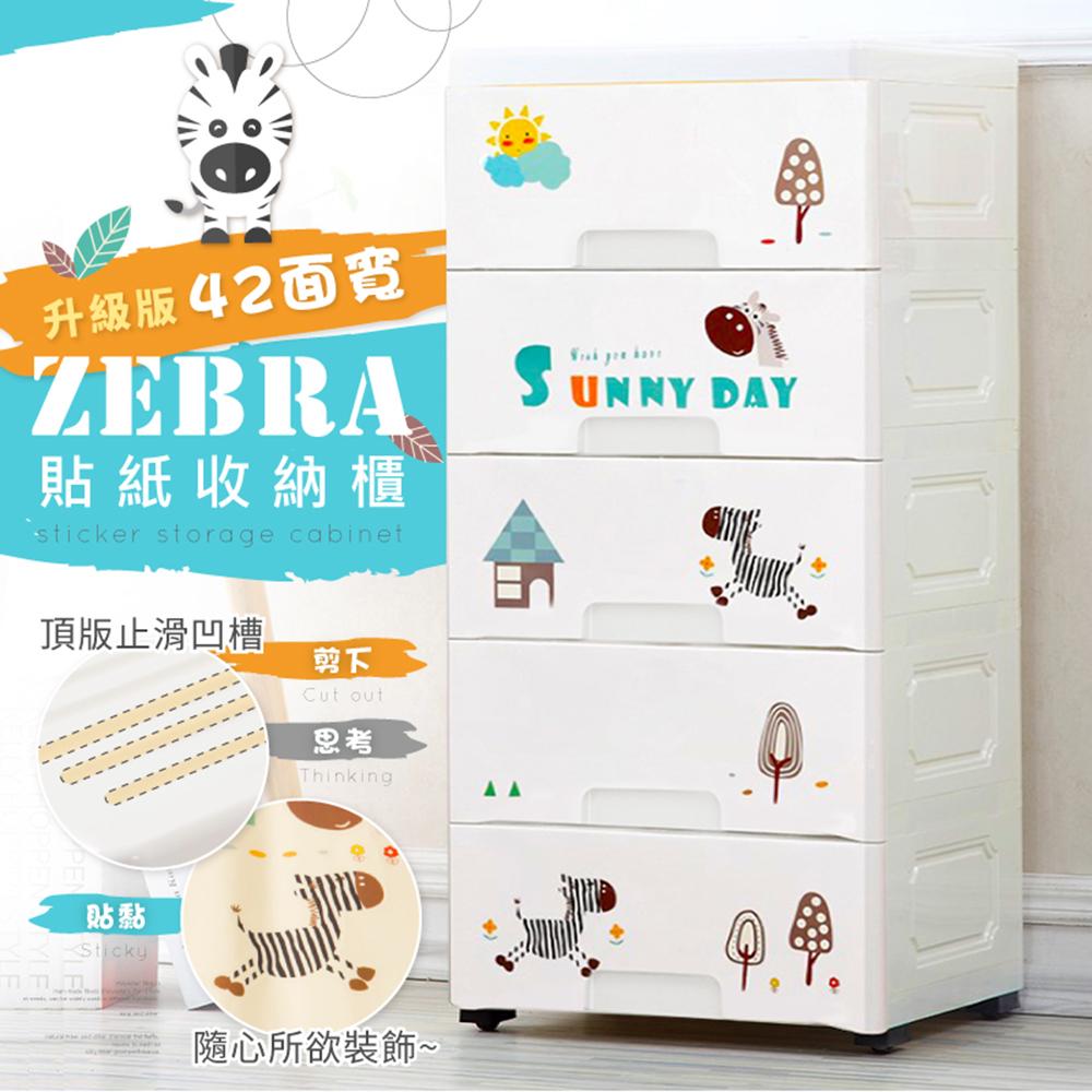 【日居良品】加寬42cm版 動物家族五層抽屜收納櫃-附輪DIY(二款) product image 1