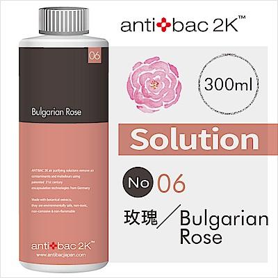 安體百克antibac2K 300ml 空氣淨化液SOLUTION SL06 玫瑰
