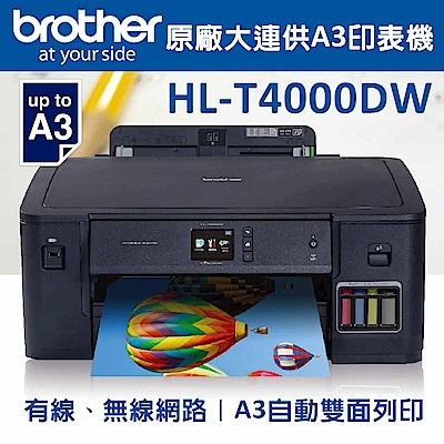Brother HL-T4000DW原廠大連供A3印表機