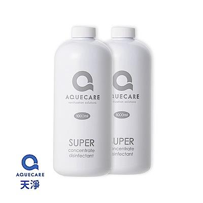 【2入組】AQUECARE天淨 極效抗菌原液 (1000ml) 對抗腸病毒流感