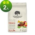 Vetalogica 澳維康 營養保健天然糧 無穀原野袋鼠肉狗糧 3公斤兩件優惠組