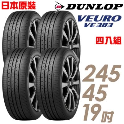 【DUNLOP 登祿普】VE303 舒適寧靜輪胎_四入組_245/45/19(VE303)
