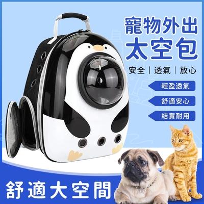 YUNMI 寵物太空艙背白 寵物雙肩背包 透氣寵物包 貓狗包 寵物背包 寵物外出包