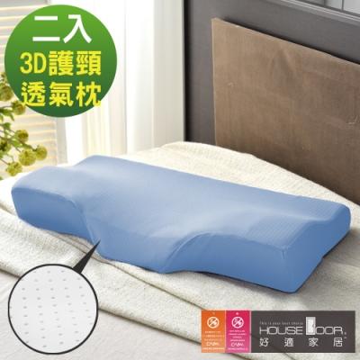 House Door 大和抗菌3D護頸超透氣釋壓記憶枕一體成型(買1送1)