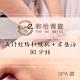 (台北)和怡商旅-五行經絡和緩肌+岩盤浴90分鐘 product thumbnail 1