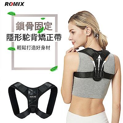 ROMIX RH58-矯姿背帶 防駝背心 改善駝背 含胸 腰部疲勞