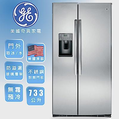 GE奇異 733L 定頻2門對開電冰箱 GSE25HSSS 不鏽鋼