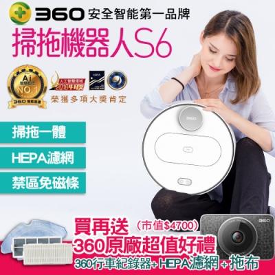360 S6 智慧掃地機器人獨家組合(含360 行車紀錄器 +原廠配件)