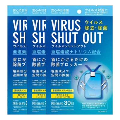 日本TOAMIT Virus Shut Out 掛頸迷你空氣淨化袋 3入