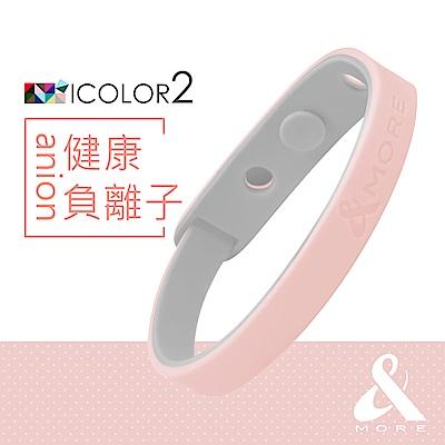 &MORE愛迪莫-健康負離子運動手環/腳環-ICOLOR 2-粉紅