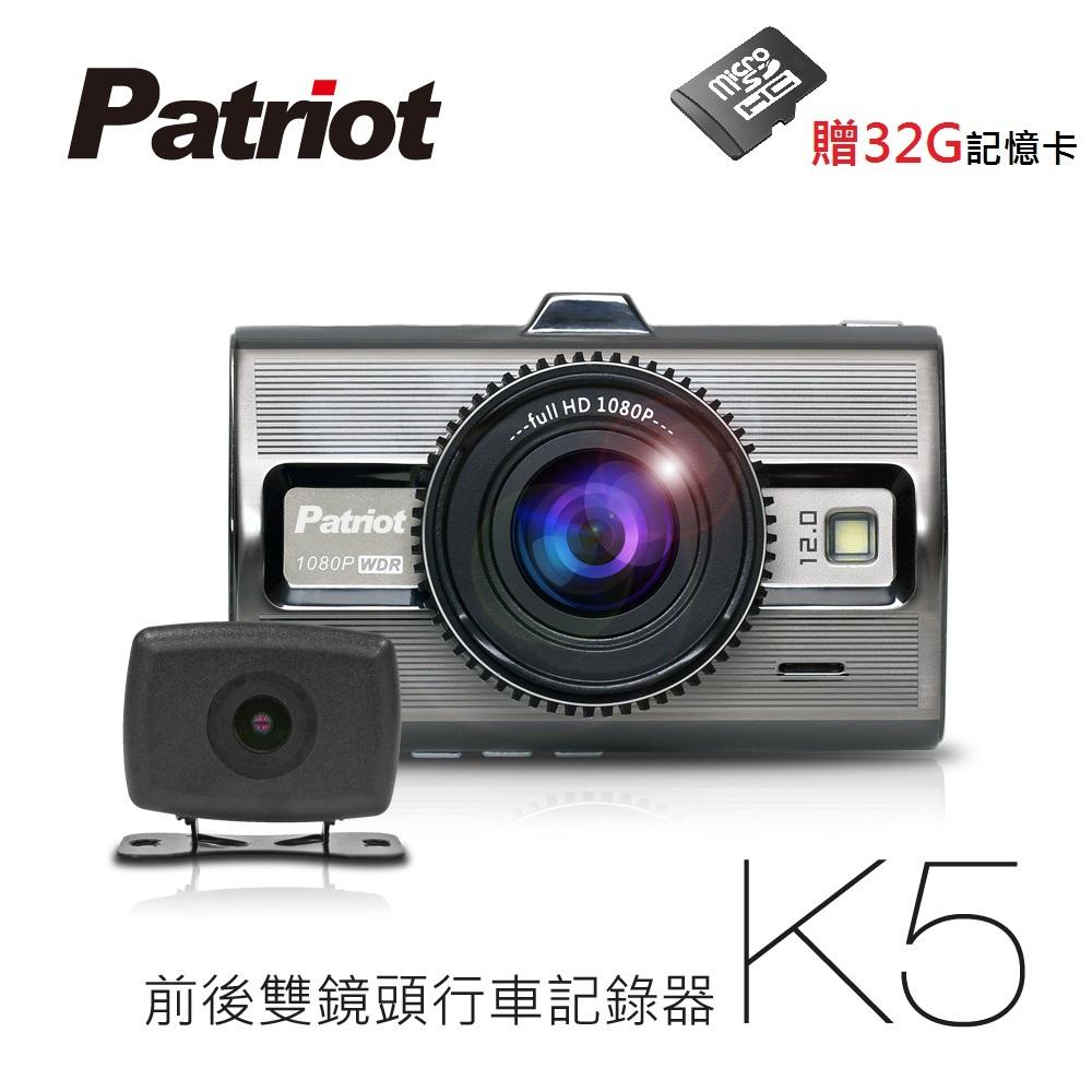 愛國者 K5 聯詠96663 頂級SONY感光元件 前後雙鏡頭 高畫質行車記錄器-8H