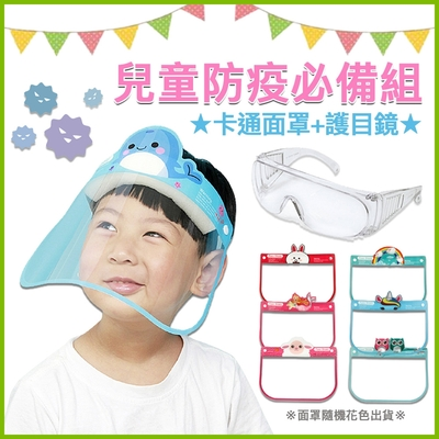 [適用1-13歲,含運]兒童防疫必備組 可愛卡通面罩+護目鏡(可搭配眼鏡配戴)