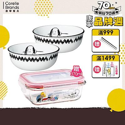 (獨家)【美國康寧 CORELLE】SNOOPY 復刻黑白2件式韓式湯碗組