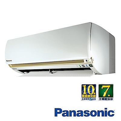[無卡分期12期]國際牌7-9坪 變頻冷專冷氣CS-LJ50BA2/CU-LJ50BCA2